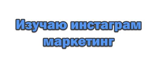 инстаграм маркетинг